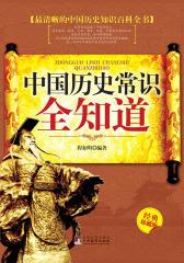 中国历史常识全知道