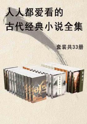 就是要看:人人都爱看的古代经典小说全集(套装共33册)