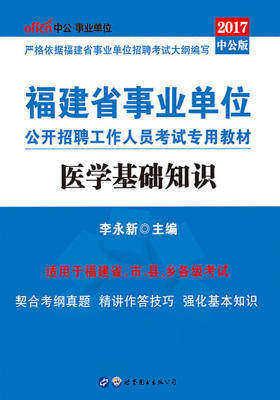 中公2017福建省事业单位公开招聘工作人员考试专用教材医学基础知识