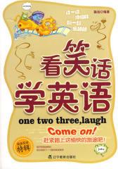 看笑话学英语(试读本)