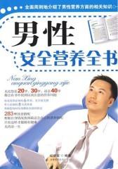 男性安全营养全书
