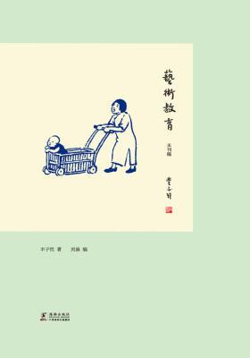 艺术教育(丰子恺精品集)