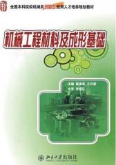 机械工程材料及成形基础(仅适用PC阅读)