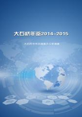 大石桥年鉴2014-2015