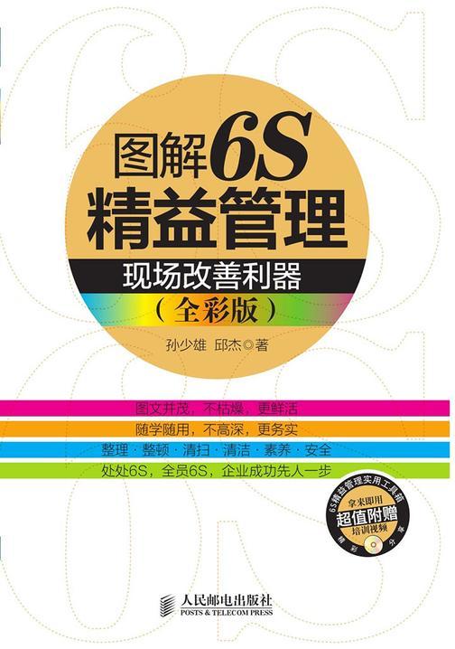 图解6S精益管理:现场改善利器(全彩版)