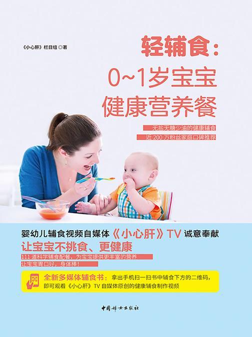 轻辅食:0~1岁宝宝轻口味营养餐