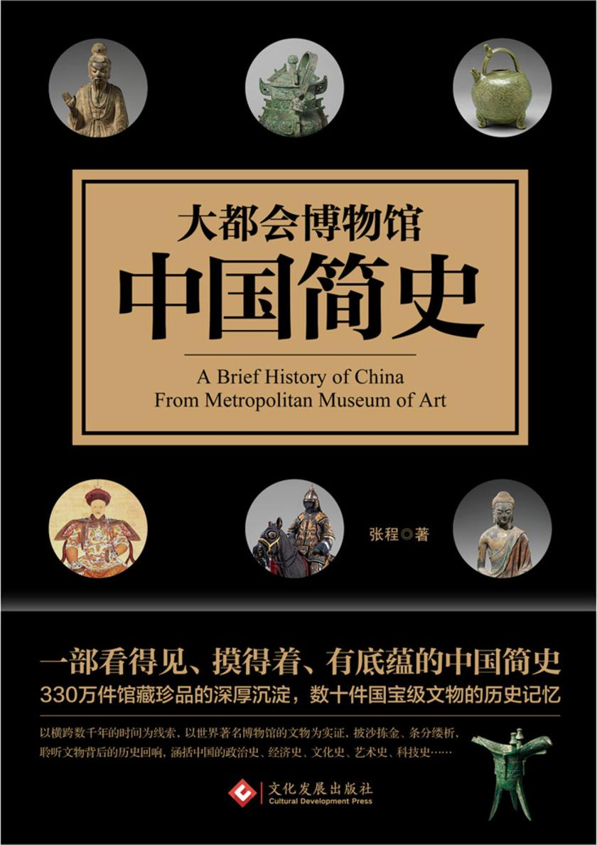 大都会博物馆中国简史