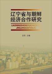 辽宁省与朝鲜经济合作研究