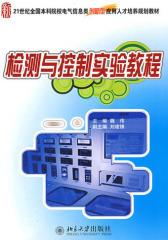 检测与控制实验教程(仅适用PC阅读)