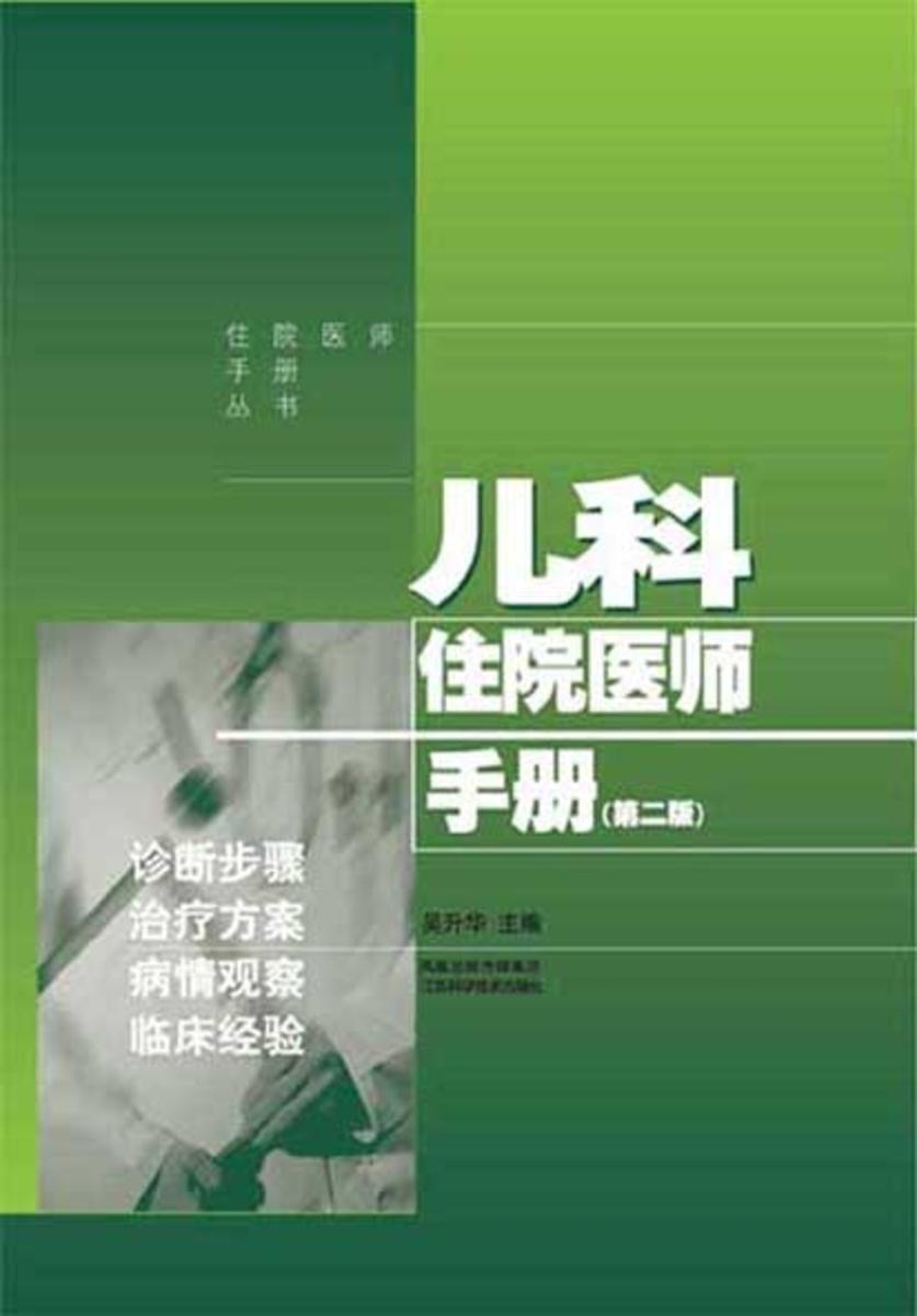 儿科住院医师手册(第二版)