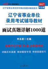中公2017辽宁省事业单位录用考试辅导教材面试真题详解1000道