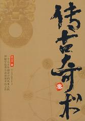 传古奇术(3)(试读本)
