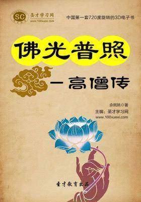 [3D电子书]圣才学习网·佛光普照--高僧传(仅适用PC阅读)