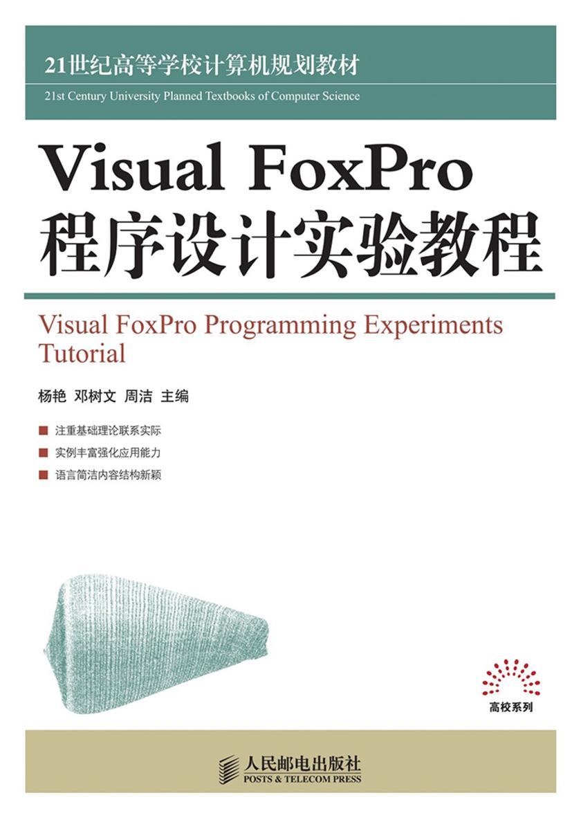 Visual FoxPro程序设计实验教程