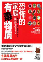恐怖的家庭有毒物质( 风靡台湾的家庭健康书。要想养生, 先防毒,你做到了吗?)