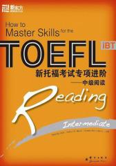 新托福考试专项进阶:中级阅读