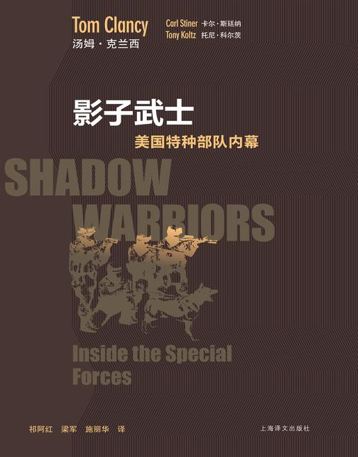影子武士——美国特种部队内幕