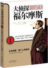 大侦探福尔摩斯1——红字血案·四个人的签名(试读本)