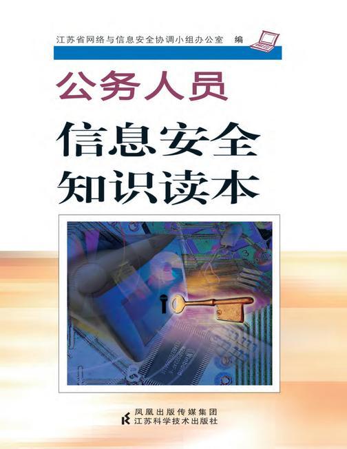 公务人员信息安全知识读本