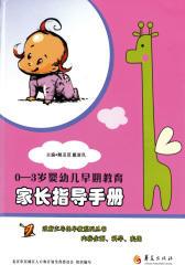 0-3岁婴幼儿早期教育——家长指导手册