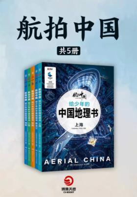 航拍中国(全5册)