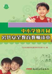 中小学幼儿园公共安全教师读本(仅适用PC阅读)