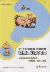 0-3岁婴幼儿早期教育——精编育儿200问