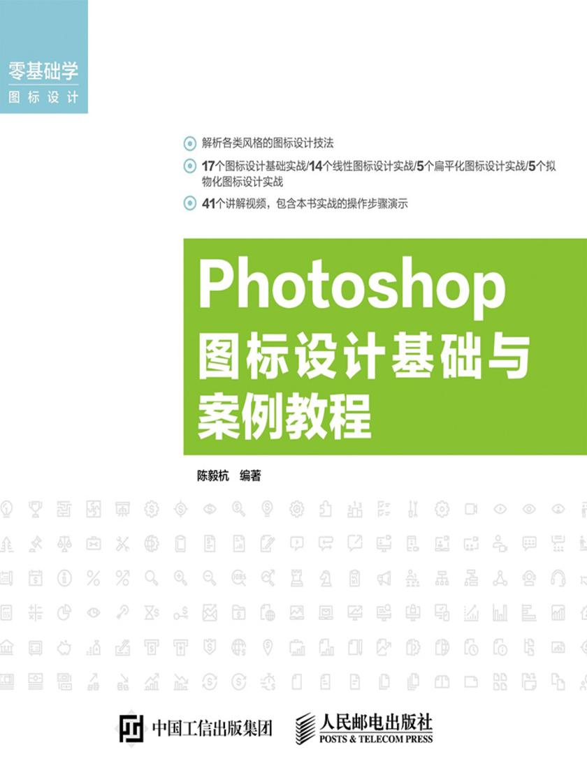Photoshop 图标设计基础与案例教程