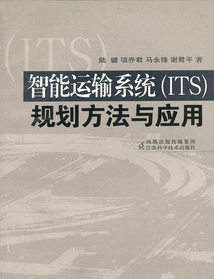 智能运输系统(ITS)规划方法与应用(仅适用PC阅读)