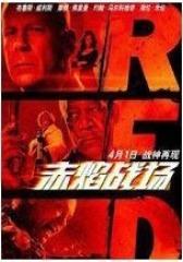 赤焰战场(影视)