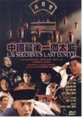 中国最后一个太监 粤语(影视)