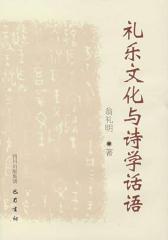 礼乐文化与诗学话语(仅适用PC阅读)
