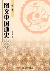 图文中国通史·明朝卷(仅适用PC阅读)