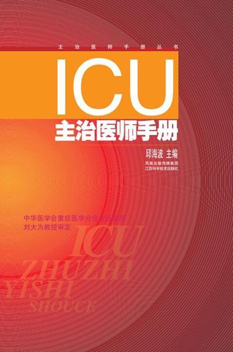 ICU主治医师手册(第二版)
