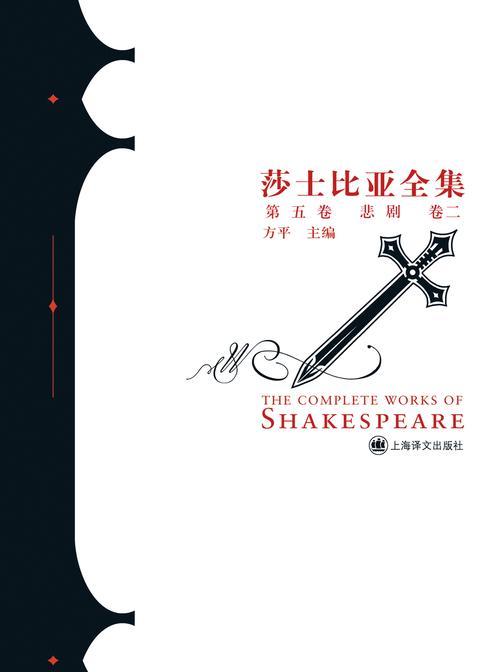 莎士比亚全集(第五卷 悲剧 卷二)