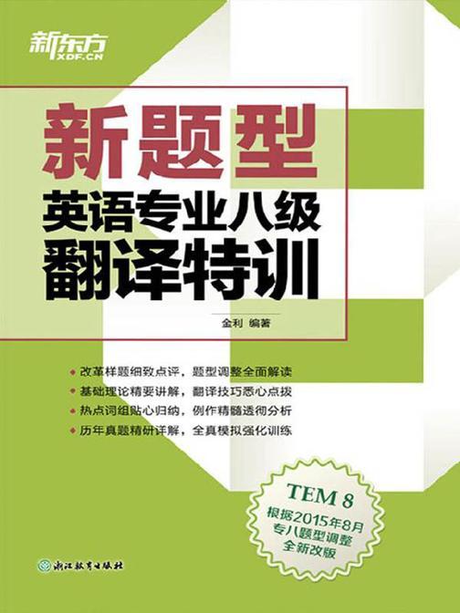 (新题型)英语专业八级翻译特训
