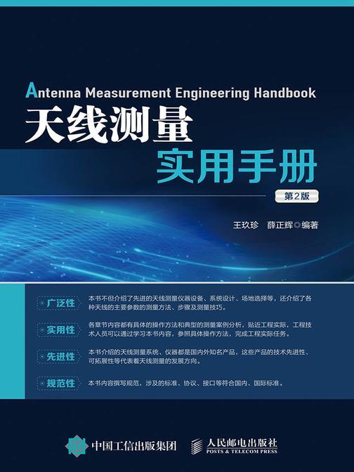 天线测量实用手册(第2版)