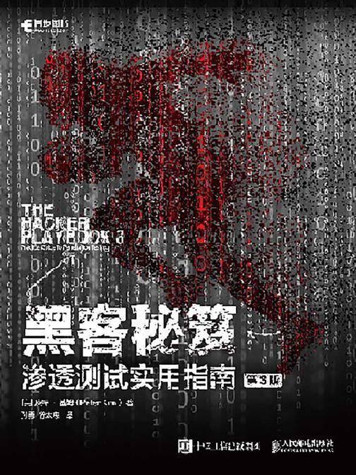 黑客秘笈——渗透测试实用指南(第3版)