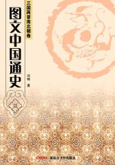 图文中国通史·三国两晋南北朝卷(仅适用PC阅读)
