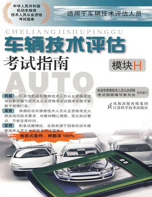 车辆技术评估考试指南(模块H)