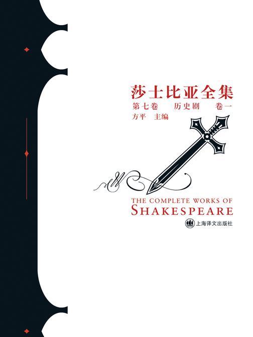 莎士比亚全集(第七卷 历史剧 卷一)