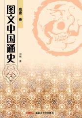 图文中国通史·隋唐卷(仅适用PC阅读)