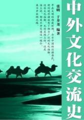 中外文化交流史