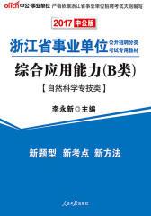 中公2017浙江省事业单位公开招聘分类考试专用教材综合应用能力B类