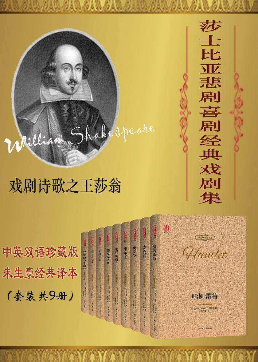 莎士比亚悲剧喜剧经典戏剧集(中英双语珍藏版)(套装共9册)