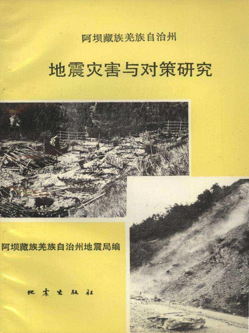 阿坝藏族羌族自治州地震灾害与对策研究