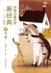 中国儿童文学新经典:寓言卷