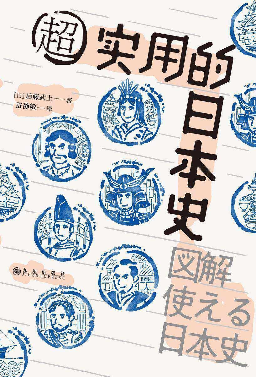 超实用的日本史:轻松掌握100个日本史关键事件(日本史快速入门手册,300+张图解化繁为简地呈现日本史的丰富面相!后浪出品)