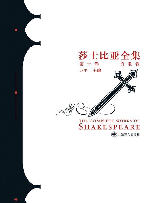 莎士比亚全集(第十卷 诗歌卷)