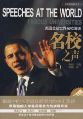 名校之声-美国总统世界名校演说(英汉双语版)(试读本)